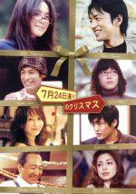 7月24日通りのクリスマス(アウターケース、サユリの妄想ダイアリー付)(通常)(DVD)
