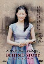 イ・ヨンエ チャングムの誓い BEHIND STORY(通常)(DVD)