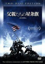父親たちの星条旗 特別版(通常)(DVD)