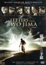 硫黄島からの手紙(期間限定版)(通常)(DVD)
