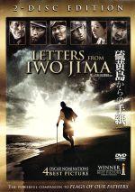 硫黄島からの手紙 特別版(通常)(DVD)