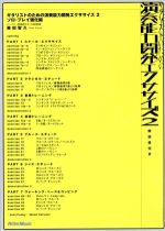 演奏能力開発エクササイズ2~ギタリストのための演奏能力開発エクササイズ2ソロ・プレイ強化編~((解説書付))(通常)(DVD)