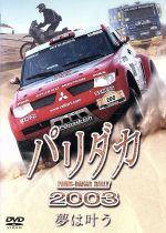 パリダカ2003(通常)(DVD)