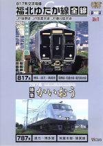 ビコム展望シリーズ 福北ゆたか線全線・特急かいおう(通常)(DVD)