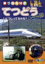 乗り物大好き てつどう スペシャル50(通常)(DVD)