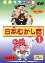日本むかし話(1)(通常)(DVD)