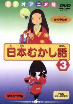 日本むかし話(3)(通常)(DVD)