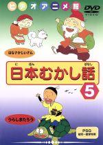 日本むかし話(5)(通常)(DVD)