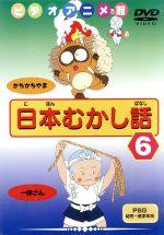 日本むかし話(6)(通常)(DVD)