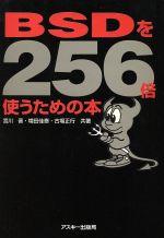 BSDを256倍使うための本(単行本)