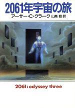 2061年宇宙の旅ハヤカワ文庫SF