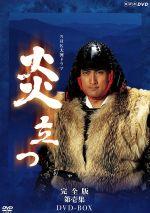 NHK大河ドラマ 炎立つ 完全版 第壱集(通常)(DVD)