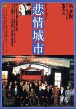 非情城市(通常)(DVD)
