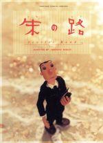 朱の路(通常)(DVD)