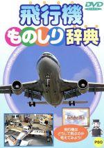 飛行機ものしり辞典(通常)(DVD)