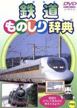 鉄道ものしり辞典(通常)(DVD)