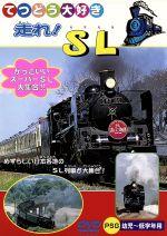 てつどう大好き 走れ!SL(通常)(DVD)