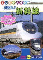 てつどう大好き 走れ!新幹線(通常)(DVD)