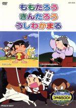 めいさくどうわ 日本(1)(通常)(DVD)