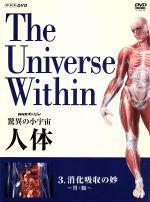 NHKスペシャル 驚異の小宇宙 人体 消化吸収の妙〈胃・腸〉(通常)(DVD)