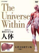 NHKスペシャル 驚異の小宇宙 人体 壮大な化学工場<肝臓>(通常)(DVD)