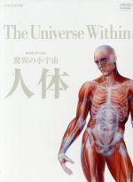 NHKスペシャル 驚異の小宇宙 人体 DVD-BOX(外箱付)(通常)(DVD)