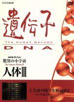 NHKスペシャル 驚異の小宇宙 人体Ⅲ vol.1生命の暗号を解読せよ~ヒトの設計図~(通常)(DVD)