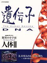 NHKスペシャル 驚異の小宇宙 人体Ⅲ vol.3日本人のルーツを探れ~人類の設計図~(通常)(DVD)