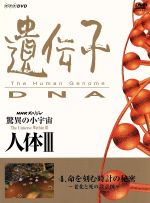 NHKスペシャル 驚異の小宇宙 人体Ⅲ vol.4命を刻む時計の秘密~老化と死の設計図~(通常)(DVD)