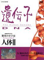 NHKスペシャル 驚異の小宇宙 人体Ⅲ vol.5秘められたパワーを発揮せよ~精神の設計図~(通常)(DVD)