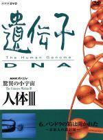 NHKスペシャル 驚異の小宇宙 人体Ⅲ vol.6パンドラの箱は開かれた~未来人の設計図~(通常)(DVD)