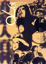 1970音楽人百科 日本のフォーク、ニューミュージック、ロック(単行本)