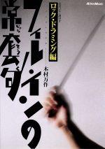 DVD版 フィル・インの常套句/ロック・ドラミング編(通常)(DVD)
