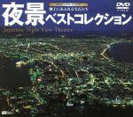 夜景ベストコレクション Japanese Night View Theater(通常)(DVD)