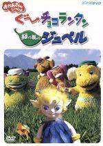 NHKおかあさんといっしょ ぐ~チョコランタン 緑の風のジュペル(通常)(DVD)