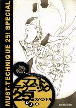 マスト・テクニック25!スペシャルDJ編(通常)(DVD)