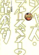 ジャズ・ブルース・ギターの常套句(通常)(DVD)