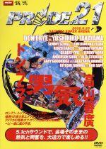 PRIDE.21 6.23SAITAMA SUPER ARENA(通常)(DVD)