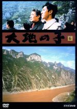 大地の子(6)(通常)(DVD)