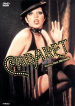 キャバレー(通常)(DVD)