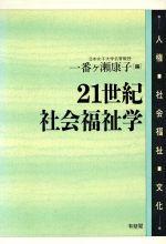 21世紀社会福祉学 人権・社会福祉・文化(単行本)