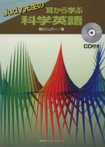 Judy先生の 耳から学ぶ科学英語(CD1枚付)(単行本)