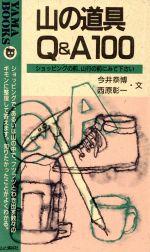 山の道具Q&A100 ショッピングの前、山行の前にみて下さい(YAMA BOOKS27)(新書)