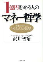 1億円貯める人のマネー哲学 香港で学んだ「お金の法則55」(単行本)