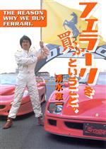 フェラーリを買ふということ。(単行本)