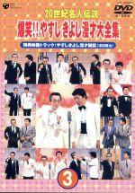 20世紀名人伝説 爆笑!!やすしきよし漫才大全集 VOL.3(通常)(DVD)