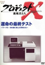 プロジェクトX 挑戦者たち 第Ⅵ期 運命の最終テスト~ワープロ・日本語に挑んだ若者たち~(通常)(DVD)