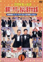20世紀名人伝説 爆笑!!やすしきよし漫才大全集 VOL.1(通常)(DVD)