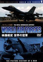 世界の空軍/ノルウェイ空軍(通常)(DVD)