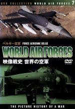 世界の空軍/ベルギー空軍(通常)(DVD)
